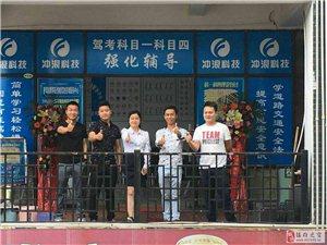 云南昆明沖浪科技有限公司招商加盟