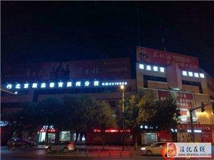 【北京政杰教育】濱州航博學校:由北京大學、清華大學