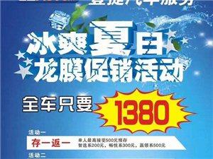 重慶壹捷親情回饋,全車龍膜僅要1380元