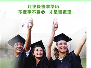 高起专,专升本,录取毕业有保障,轻松毕业拿文凭。