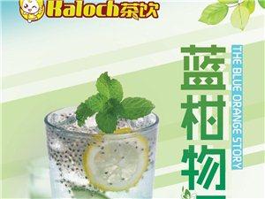 贵阳奶茶kaloch茶饮加盟方案