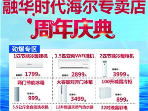 長坂路融華時代海爾專賣店海爾空調特價啦!!!