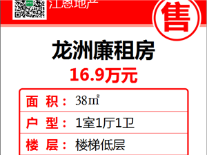 龙洲廉租房1室1厅16.9万出售