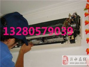 沂水空调维修 移机 安装