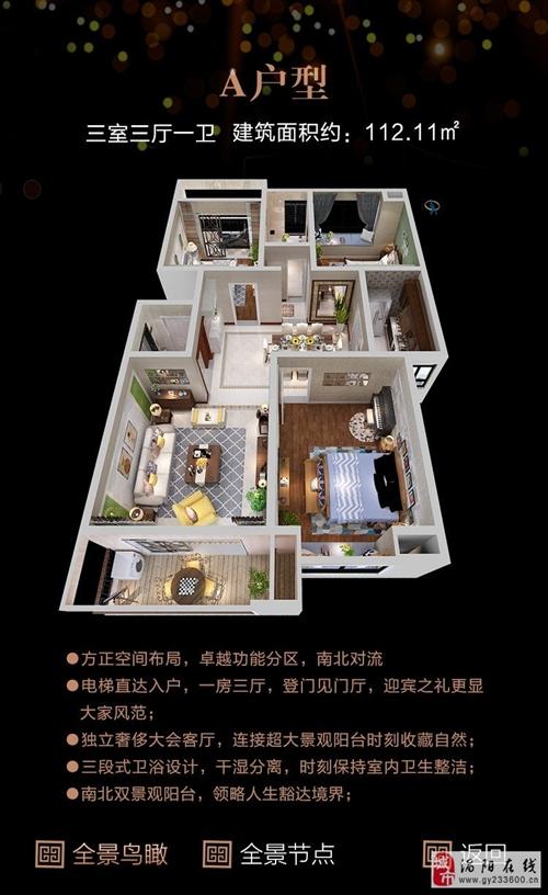 A户型(3室3厅1卫/112.11平方)