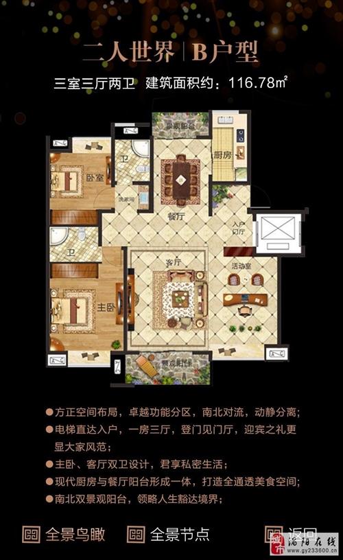B户型/二人世界(3室3厅2卫/116.78平方)