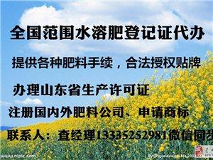 農業部肥料登記證查詢