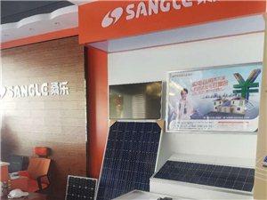 桑乐太阳能承招周边区域经销商