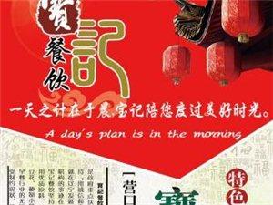 《寻找中国合伙人》分名,分利,分天下!全国免费招商加盟!