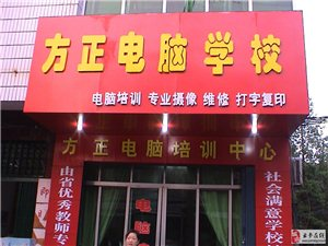 云夢方正電腦培訓中心暑期優惠大招生
