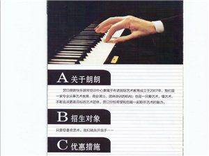 郎朗琴行(营口市钢琴协会)招生火热报名中!!!