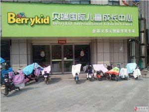 贝瑞国际儿童成长中心暑假班火爆招生中!