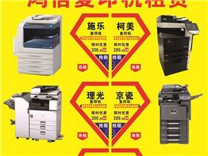 加微信免费打印机加粉,出租复印机打印机