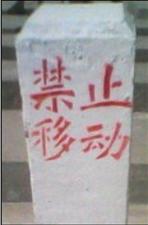 承揽水泥标石拉线标石警示牌路标牌水泥柱