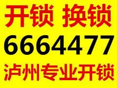 威尼斯平台登录开锁公司丨无损开锁丨专业开锁  0830-6664477