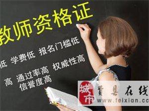 教師資格考試培訓