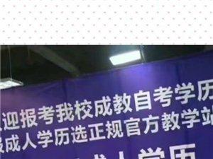 2017年内江自考成教报名中大专本科