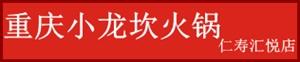 重庆小龙坎火锅(仁寿店)