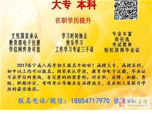 2017济宁网络教育报名时间、报名条件、报考指南