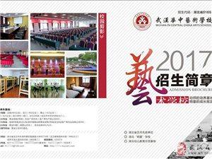 武汉华中艺术学校怎么样?初中生读中专艺术学校好吗?