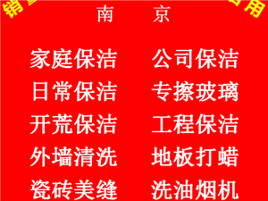 南京道成專業日常保潔、專擦玻璃、開荒保潔、工程保潔