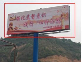 青兰高速富县段南出口附近广告位