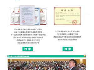 河北志愿填報第一品牌 志愿填報20年錄取考生80萬