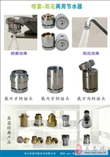 多功能节水器、水龙头节水器、节水水嘴、两用节水器、