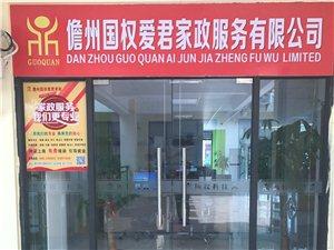 儋州国权爱君家政公司提供:月嫂、保姆(持证上岗)