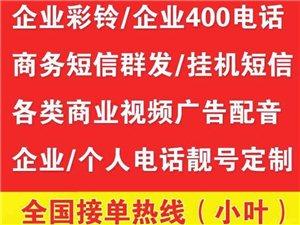 办企业400热线电话/集团彩铃/挂机短信