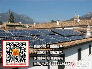 屋顶发电 国家补贴 不要闲置房顶了!