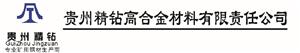 贵州精钻高合金材料有限责任公司