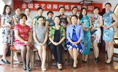 2017茶艺师培训大赛