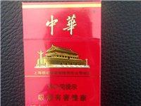 同事结婚发的中华烟一包,30元出,要的来东街渔桥拿
