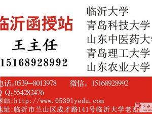 臨沂大學2017年成人高考函授學歷報名簡章