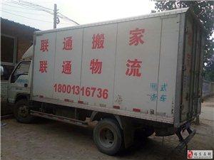 固安本地正規搬家物流公司