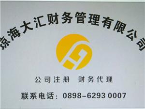 可注册琼海、文昌、海口、万宁、儋州等公司营业执照