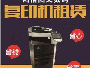 打印机维修 出租  耗材配送