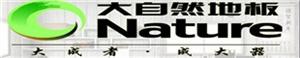 龙川县大自然地板旗舰店