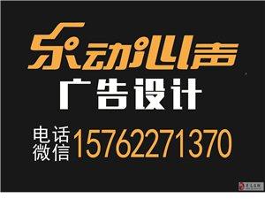 青岛乐动心声广告设计