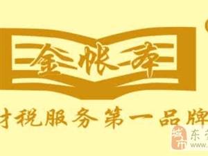 台湾執照代辦、代理記賬有什麼好處