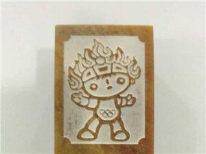 玖玖臻宝首期资产包—奥运会珍藏版寿山石印章玖玖臻宝
