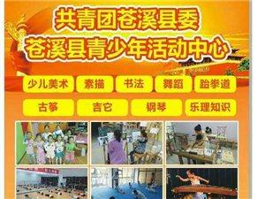 共青团苍溪县委、苍溪县青少年活动中心暑假培训班开课啦