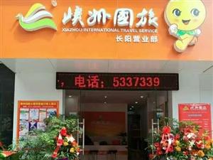 长阳峡州国旅经营范围:国内旅游、出境旅游、入境旅游招徕服务