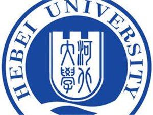 河北大學成人高考報名