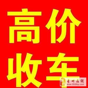 青州顺发二手车常年高价回收各种轿车微型车报