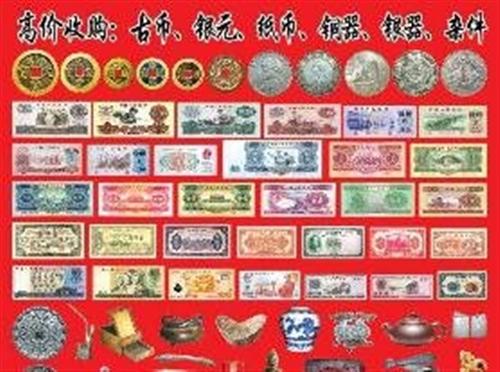 孝感.大量收.紀念幣.銀元.郵票.各種老錢幣