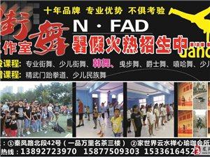 N^FAD街舞工作室暑期招生中