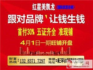 红星国际广场售楼联系电话132-8371-7297