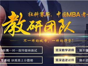 朝阳MBA辅导系统班火热开班